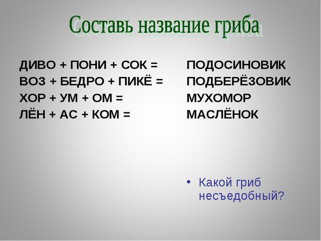 ДИВО + ПОНИ + СОК = ВОЗ + БЕДРО + ПИКЁ = ХОР + УМ + ОМ = ЛЁН + АС + КОМ = ПОД...