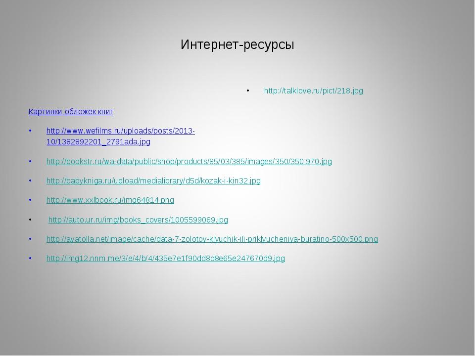 Интернет-ресурсы Картинки обложек книг http://www.wefilms.ru/uploads/posts/20...
