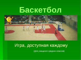 Баскетбол Игра, доступная каждому (Для учащихся средних классов)