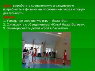Цель: выработать сознательную и ежедневную потребность в физических упражнени