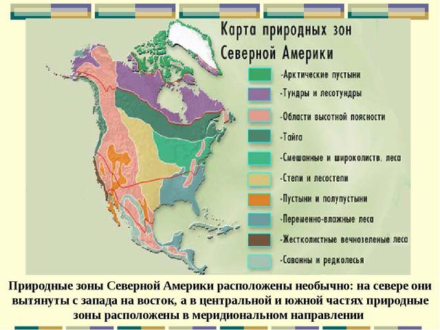 Природные зоны Северной Америки расположены необычно: на севере они вытянуты...