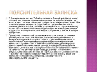 """В Федеральном законе """"Об образовании в Российской Федерации"""" указано, что доп"""