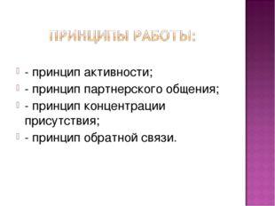 - принцип активности; - принцип партнерского общения; - принцип концентрации