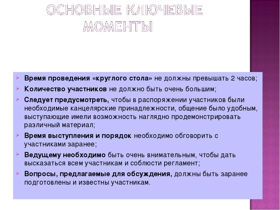 Время проведения «круглого стола» не должны превышать 2 часов; Количество уча...