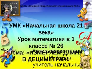 УМК «Начальная школа 21 века» Урок математики в 1 классе № 26 Тема: «ИЗМЕРЯЕМ