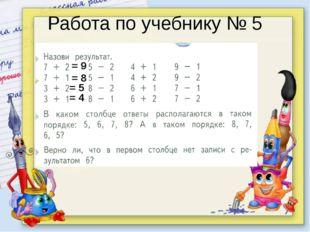 Работа по учебнику № 5 = 9 = 8 = 5 = 4
