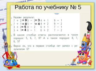 Работа по учебнику № 5 = 9 = 8 = 5 = 4 = 3 = 4