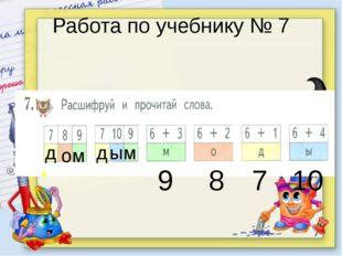 Работа по учебнику № 7 9 м м 8 о 7 д д 10 ы