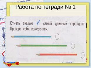 Работа по тетради № 1