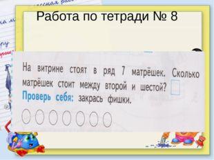 Работа по тетради № 8