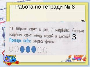 Работа по тетради № 8 3