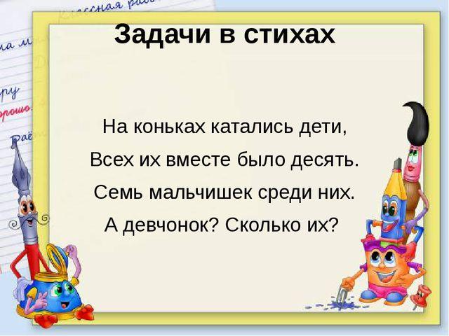 Задачи в стихах На коньках катались дети, Всех их вместе было десять. Семь ма...