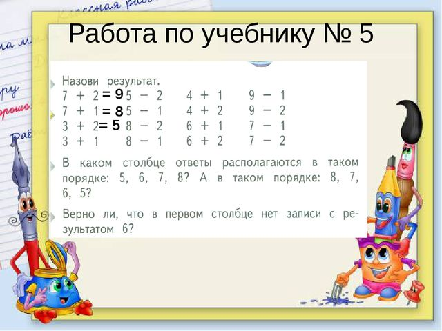 Работа по учебнику № 5 = 9 = 8 = 5