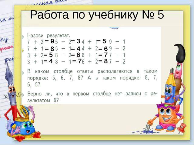Работа по учебнику № 5 = 9 = 8 = 5 = 4 = 3 = 4 = 6 = 7 = 5 = 6 = 7 = 8