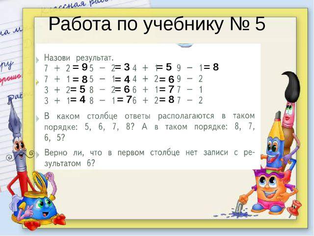 Работа по учебнику № 5 = 9 = 8 = 5 = 4 = 3 = 4 = 6 = 7 = 5 = 6 = 7 = 8 = 8