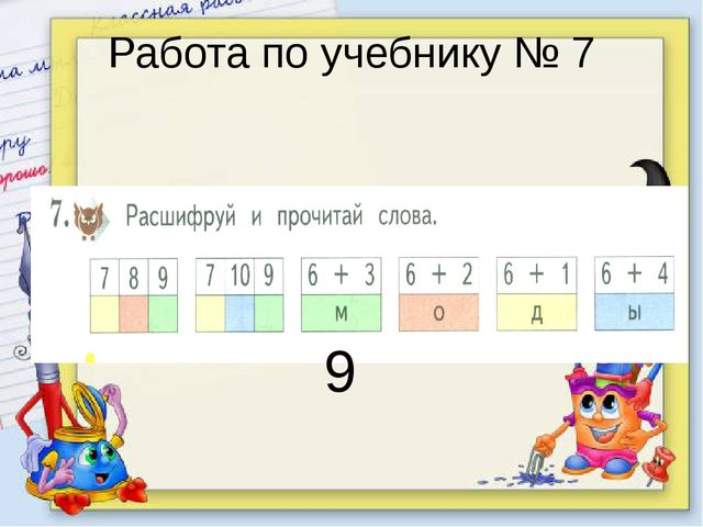 Работа по учебнику № 7 9