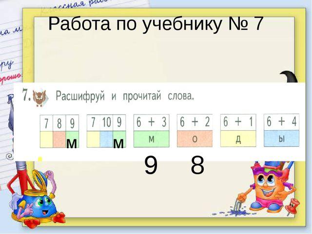 Работа по учебнику № 7 9 м м 8