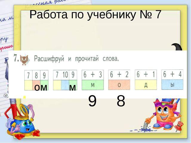Работа по учебнику № 7 9 м м 8 о