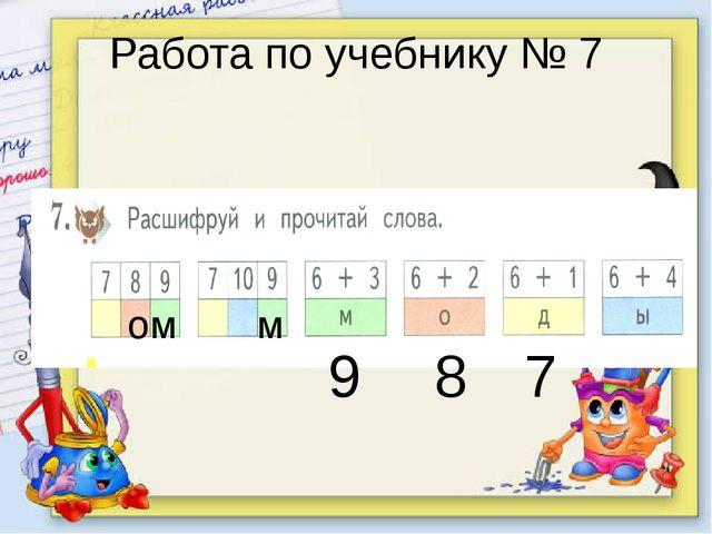 Работа по учебнику № 7 9 м м 8 о 7
