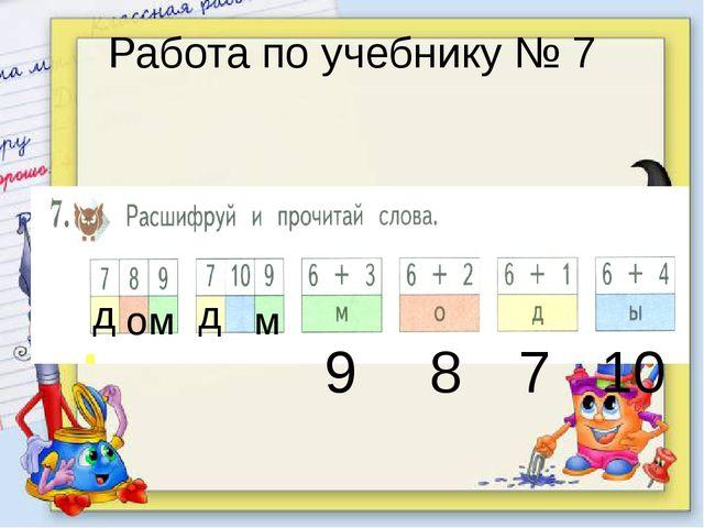Работа по учебнику № 7 9 м м 8 о 7 д д 10