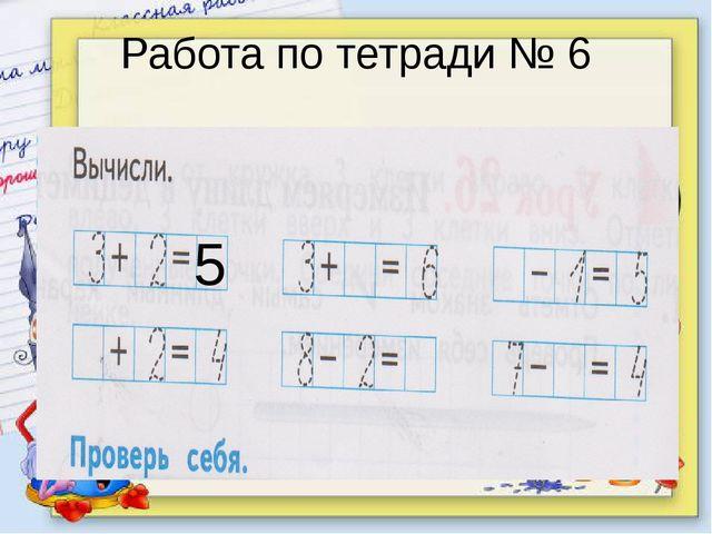 Работа по тетради № 6 5