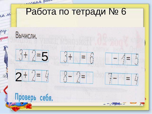 Работа по тетради № 6 5 2