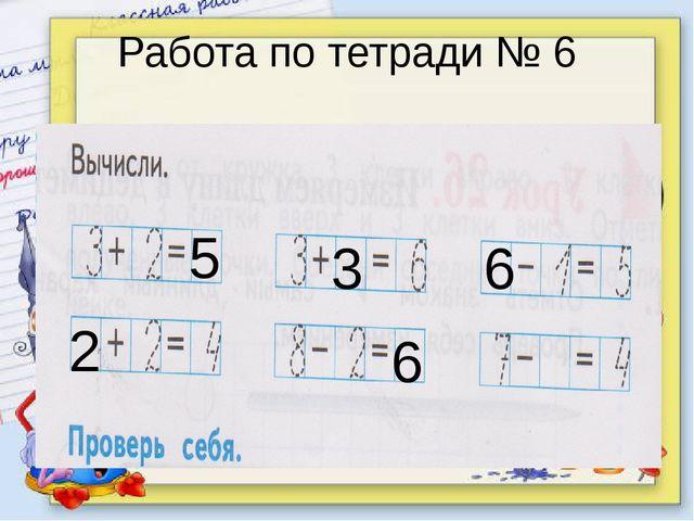 Работа по тетради № 6 5 2 3 6 6