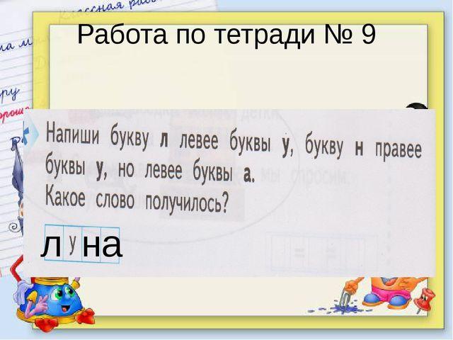 Работа по тетради № 9 л н а