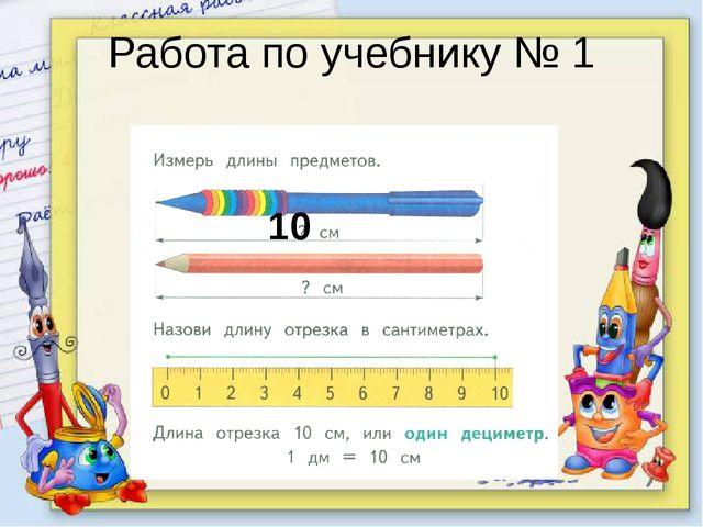 Работа по учебнику № 1 10