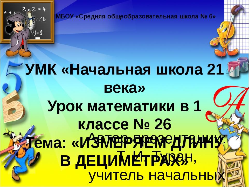 УМК «Начальная школа 21 века» Урок математики в 1 классе № 26 Тема: «ИЗМЕРЯЕМ...