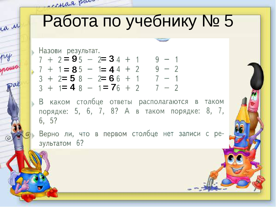 Работа по учебнику № 5 = 9 = 8 = 5 = 4 = 3 = 4 = 6 = 7