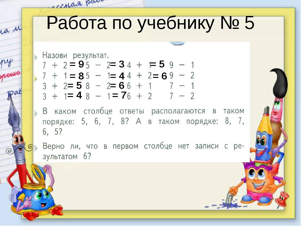 Работа по учебнику № 5 = 9 = 8 = 5 = 4 = 3 = 4 = 6 = 7 = 5 = 6