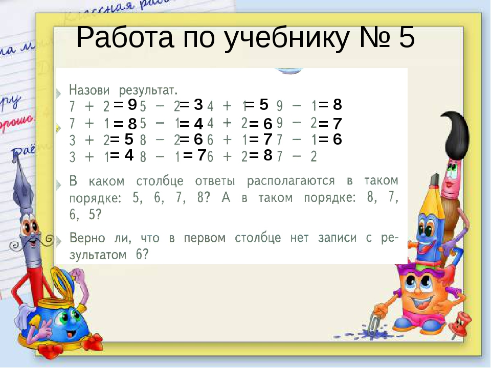 Работа по учебнику № 5 = 9 = 8 = 5 = 4 = 3 = 4 = 6 = 7 = 5 = 6 = 7 = 8 = 8 =...