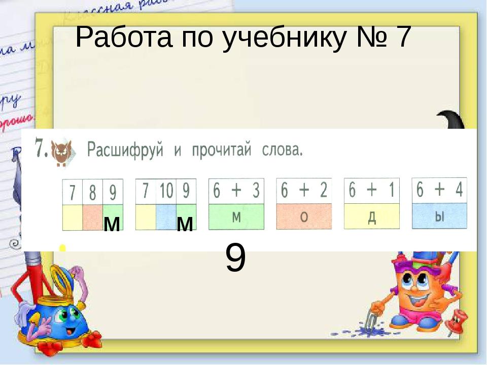 Работа по учебнику № 7 9 м м