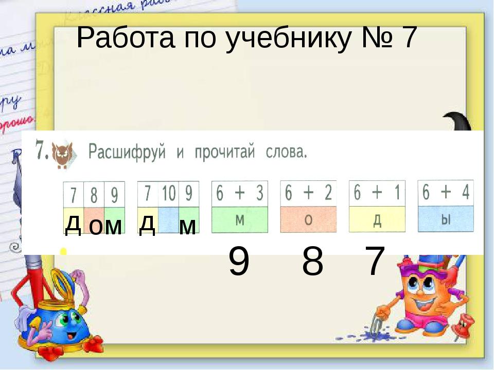 Работа по учебнику № 7 9 м м 8 о 7 д д