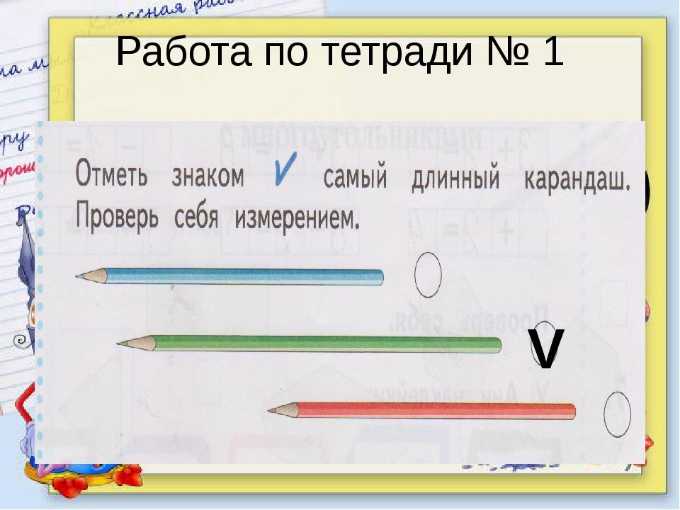 Работа по тетради № 1 V