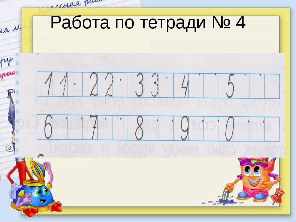 Работа по тетради № 4