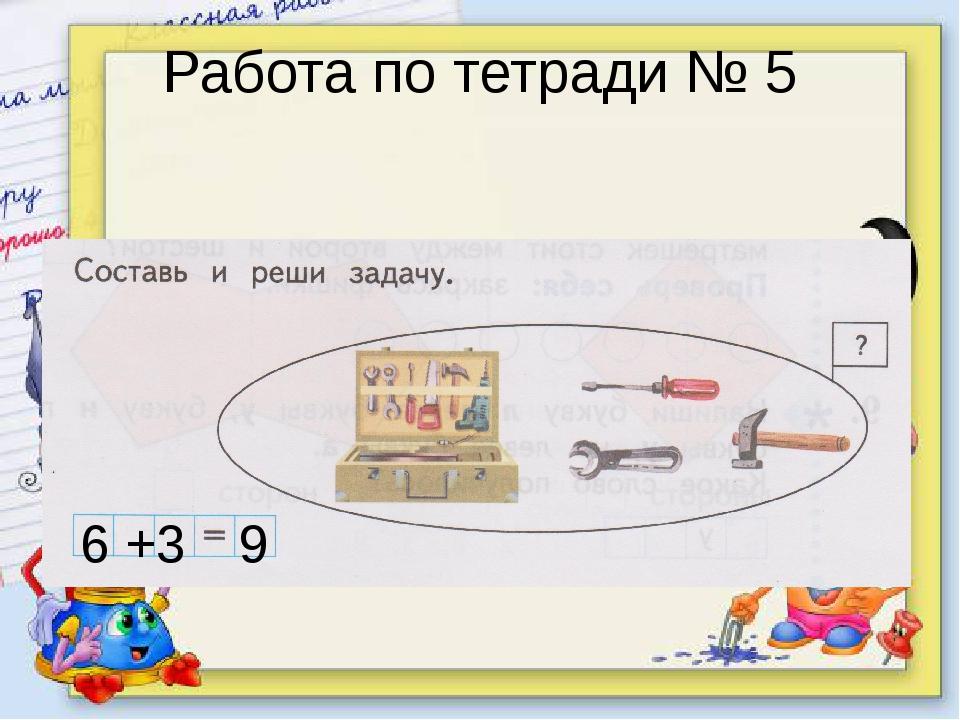 Работа по тетради № 5 6 + 3 9