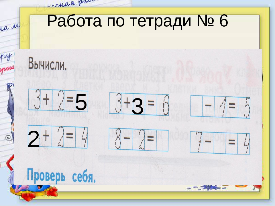 Работа по тетради № 6 5 2 3