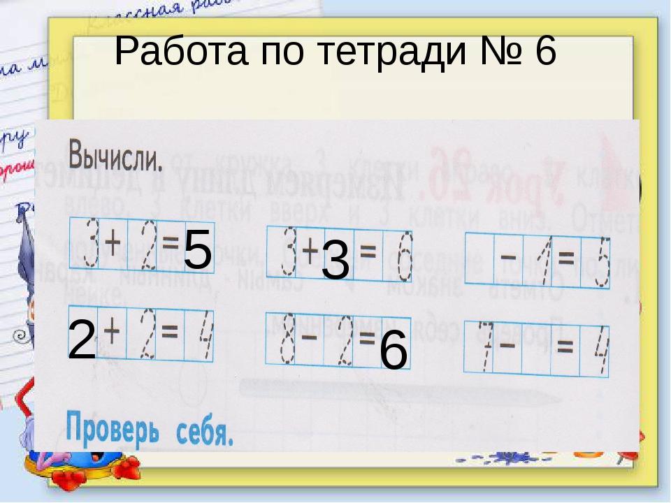 Работа по тетради № 6 5 2 3 6