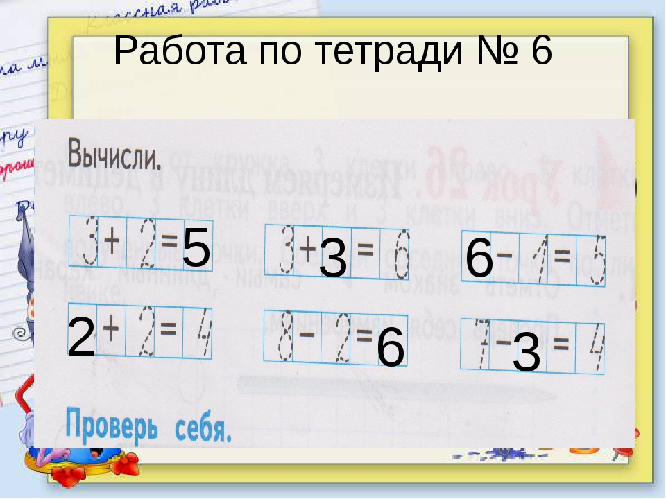 Работа по тетради № 6 5 2 3 6 6 3