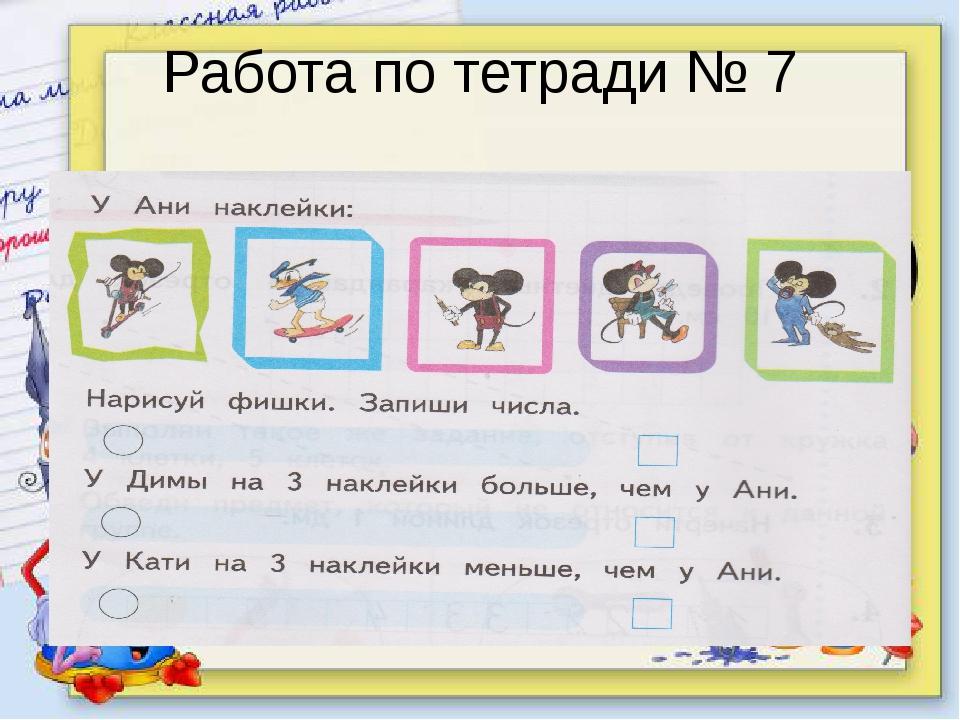 Работа по тетради № 7