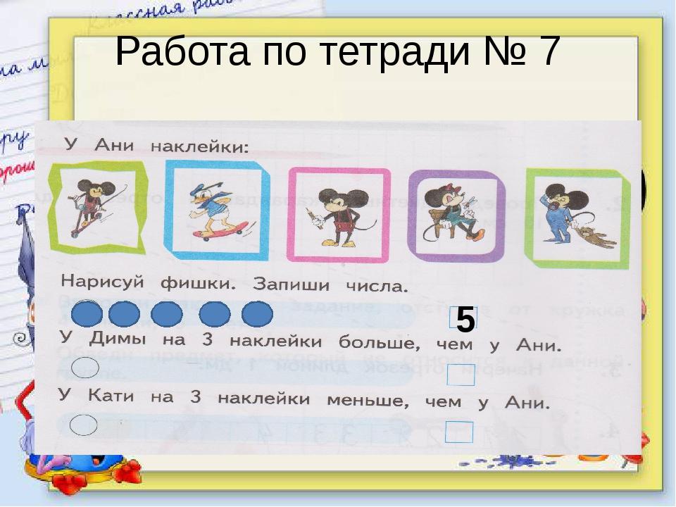 Работа по тетради № 7 5