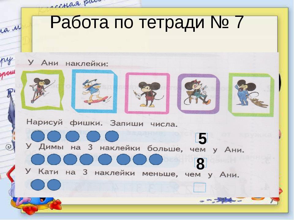 Работа по тетради № 7 5 8