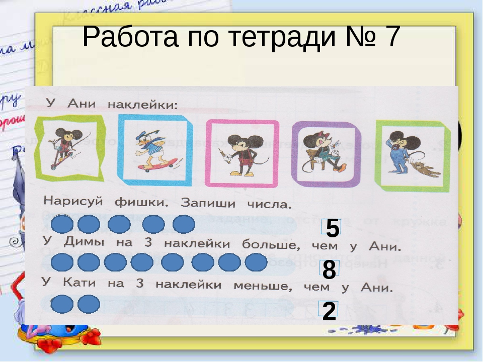 Работа по тетради № 7 5 8 2
