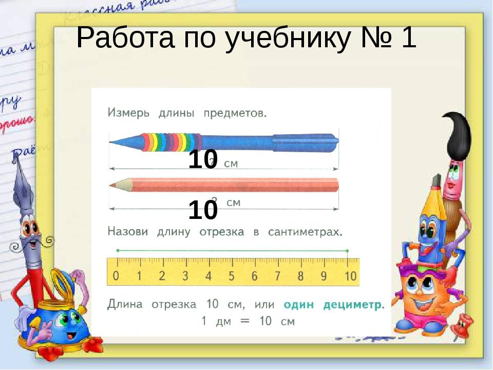 Работа по учебнику № 1 10 10