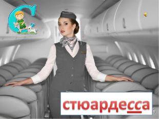 Нахожусь всегда в полёте В белоснежном самолёте. Пассажирам помогаю, Прессу,