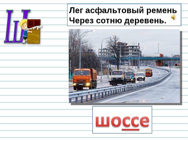Лег асфальтовый ремень Через сотню деревень.