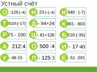 Устный счёт 510:(-17) Т 75 - 100 Р 212:4 А - 48-15 У - 94+24 Д - 81+126 Щ - 5