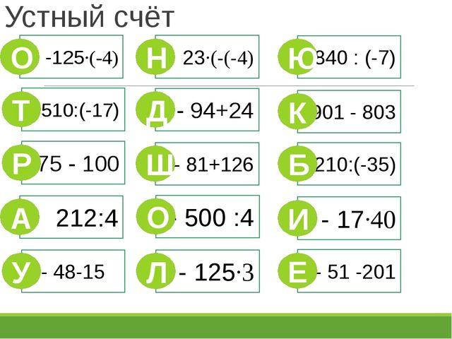 Устный счёт 510:(-17) Т 75 - 100 Р 212:4 А - 48-15 У - 94+24 Д - 81+126 Щ - 5...